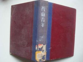 西南青年【1953年1--12】,已合订成一本