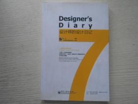 设计师的设计日记