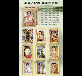 【全新】《老上海月份牌》收藏扑克牌