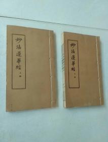 佛历2528年早期线装书--妙法莲华经 上下册