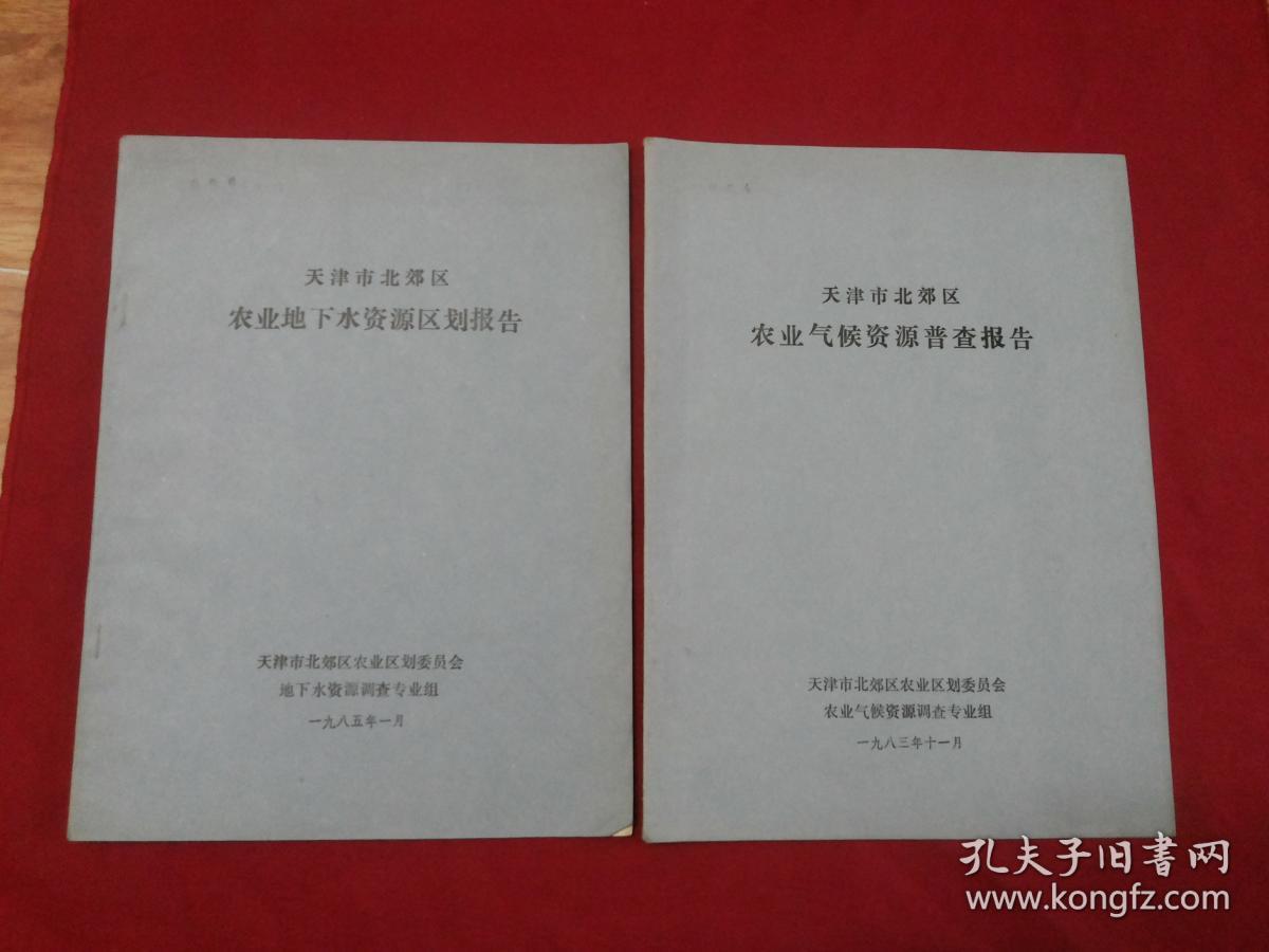 1983年等【天津市北郊区农业气候资源普查报告】【天津市北郊区农业地下水资源区划报告】16开本,两册合售,内附拉伸图表等