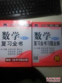 2017李正元 范培华考研数学数学复习全书 数学一