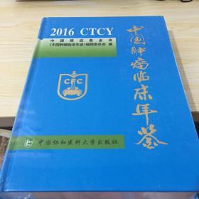 中国肿瘤临床年鉴