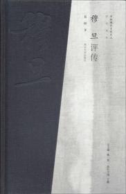穆旦评传 易彬 编  南京大学出版社  9787305107429 精装塑封