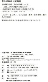 上海外语口译证书培训与考试系列丛书·英语中级口译证书考试:中级翻译教程(第四版)
