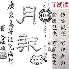 广东高等法院月报-(1928-1931年民国期刊复印本,18期3367页)