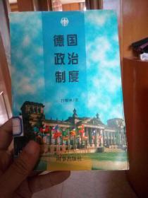 德国政治制度(馆藏书) 作者签赠本