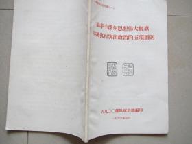 高举毛泽东思想伟大红旗坚决执行突出政治的五项原则