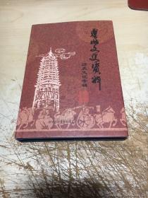 皇姑文史资料 历史文化专辑