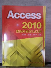 Access 2010数据库原理及应 用