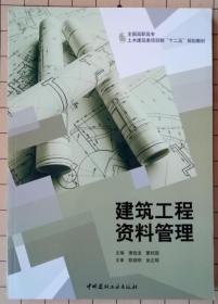 建筑工程资料管理 唐钱龙 蒙绍国 中国建材工业出版社 9787516009086
