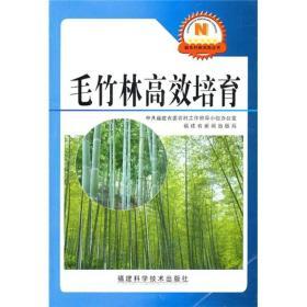 新农村新农民丛书:毛竹林高效培育