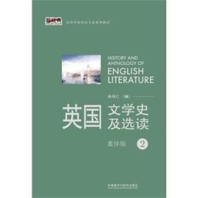 英国文学史及选读(重排版)2吴伟仁