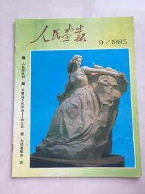 人民画报1985年第9期