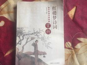 红楼梦诗词赏析 中国历代精品诗词