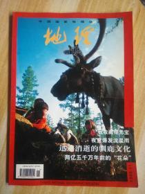 地理知识【1998年第11期】
