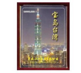 【全新】《宝岛台湾(台湾风光风情)》绝版收藏扑克牌