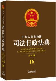 中华人民共和国 司法行政法典(应用版16)