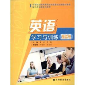英语学习与训练