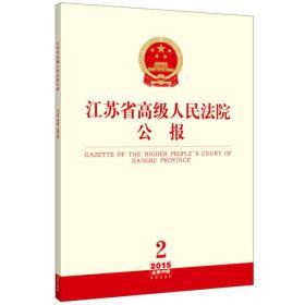 江苏省高级人民法院公报(2015年第2辑 总第38辑)