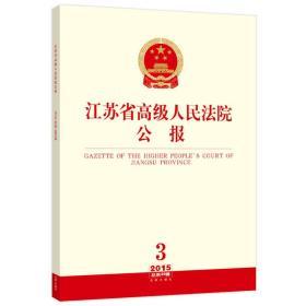 江苏省高级人民法院公报(2015年第3辑 总第39辑)