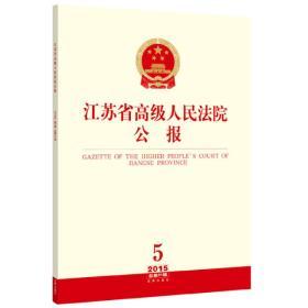 江苏省高级人民法院公报(2015年第5辑 总第41辑)