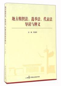 地方组织法、选举法、代表法导读与释义