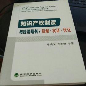 知识产权制度与经济增长:机制·实证·优化