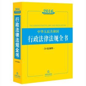 2016中华人民共和国行政法律法规全书含司法解释