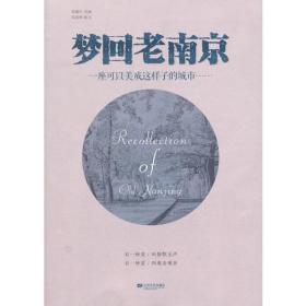 梦回老南京: 一座可以美成这样子的城市巩孺萍 文;杨菊生江苏文艺