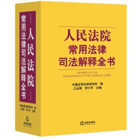 9787511876942-ha-人民法院常用法律司法解释全书
