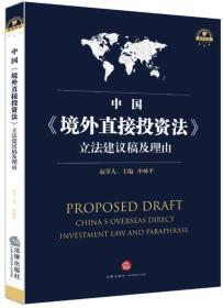 中国《境外直接投资法》立法建议稿及来由