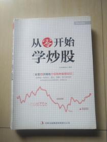 从零开始学炒股【全面而详细地介绍各种股票知识】