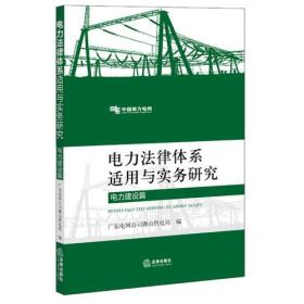 电力法律体系适用与实务研究(电力建设篇)