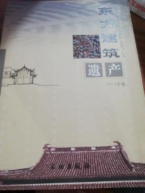 东方建筑遗产(2012年卷)