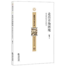走出市场困境 弱者维权实证研究 陈志 法律出版社 9787511880604