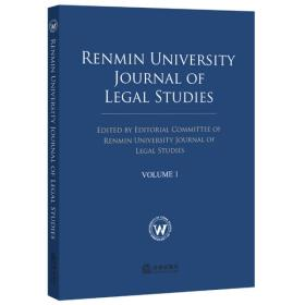 RENMIN UNIVERSITY JOURNAL OF LEGAL STUDIES VOLUM