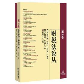 财税法论丛(第16卷)