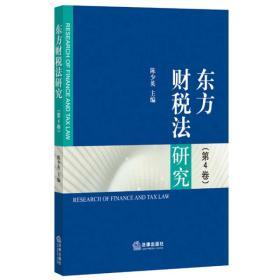 东方财税法研究(第4卷)