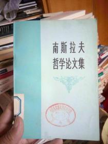 南斯拉夫哲学论文集(馆藏未阅)