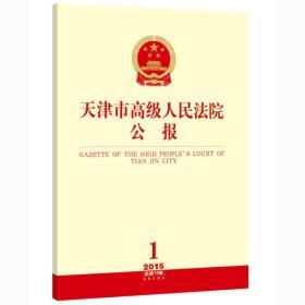 天津市高级人民法院公报(2015年第1辑 总第12辑)