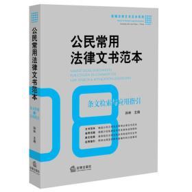 公民常用法律文书范本:条文检索与应用指引