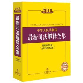 2016中华人民共和国最新司法解释全集