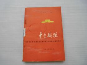 旧书 《十月战歌》纪念毛主席《在延安文艺座谈会上的讲话》发表35周年 A5-12