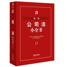 新编公司法小全书 11