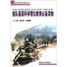 部队基层经常性教育丛书:部队基层科学理论教育必备读物