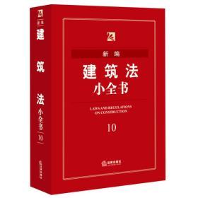 新編建筑法小全書