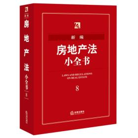 新编房地产法小全书 8