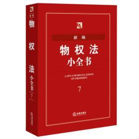 新编物权法小全书 7