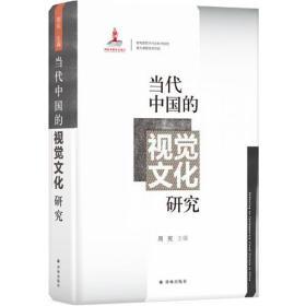 当代中国的视觉文化研究